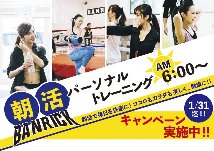 ★朝活コースキャンペーン実施中★